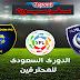 موعدنا مع مباراة الهلال والتعاون  بتاريخ 29/04/2019 الدوري السعودي للمحترفين