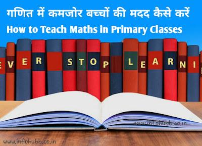 गणित में कमजोर बच्चों की मदद कैसे करें || How to Teach Maths in Primary Classes