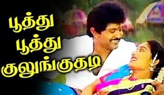 Poothu Poothu Kulunguthadi | Kumbakarai Thangaiah | Hornpipe Tamil Song