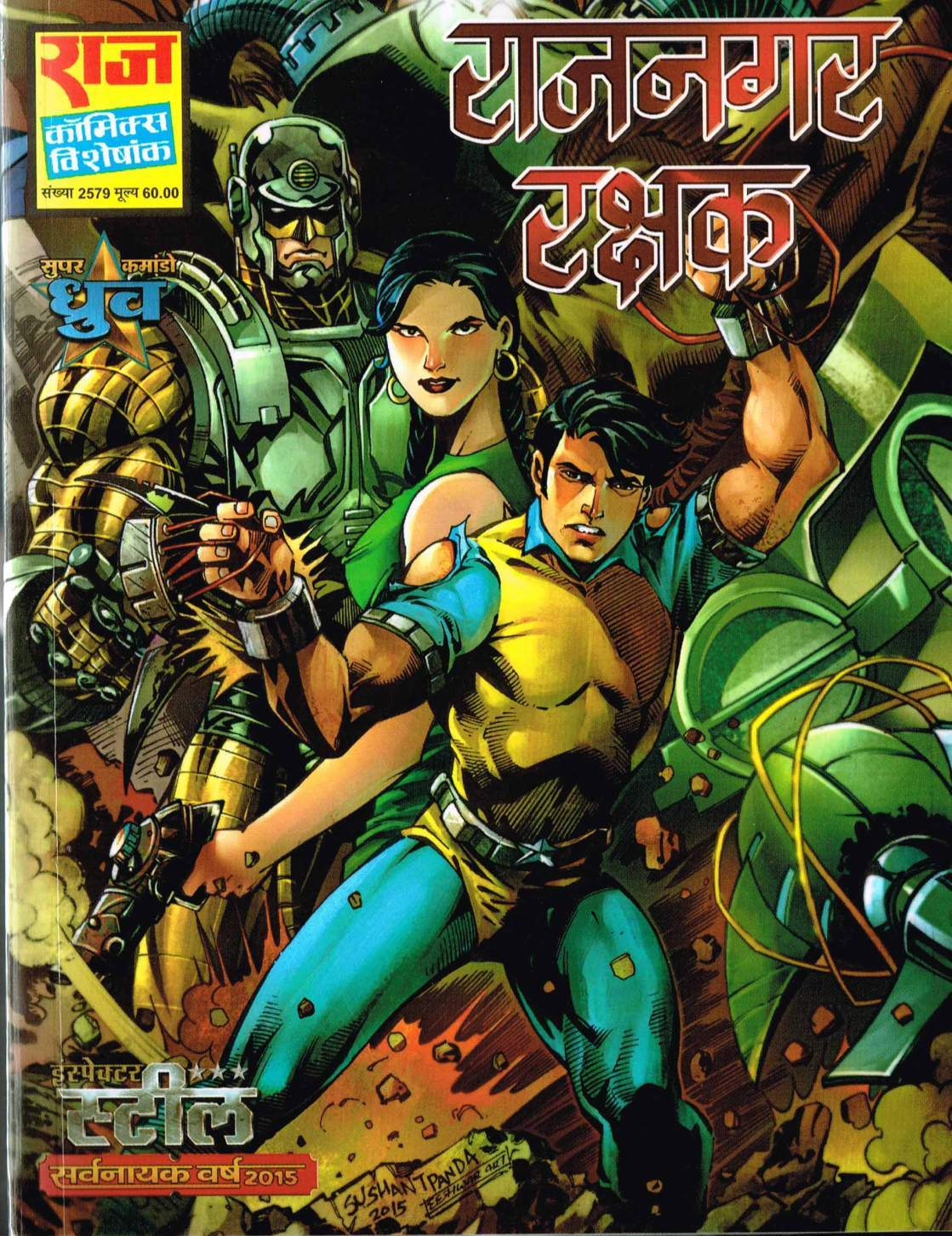 Raj Comics Free Download: Super Commando Dhruva Comic Free