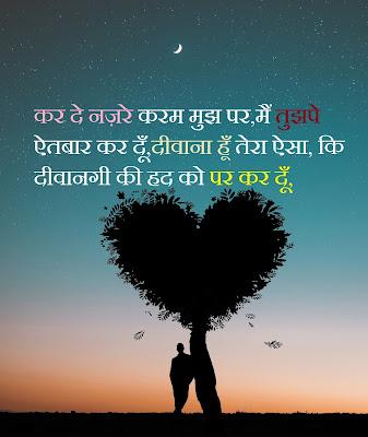 Love Quotes |  दिल को छू जाने वाले सबसे अच्छे लव कोट्स