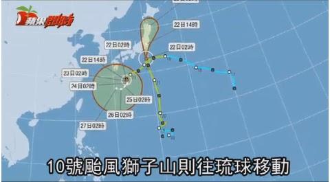 Topan Lion Diperkirakan Dapat Mencapai Taiwan Pada Rabu dan Kamis Pekan Ini