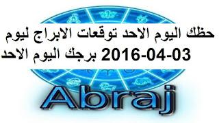 حظك اليوم الاحد توقعات الابراج ليوم 03-04-2016 برجك اليوم الاحد