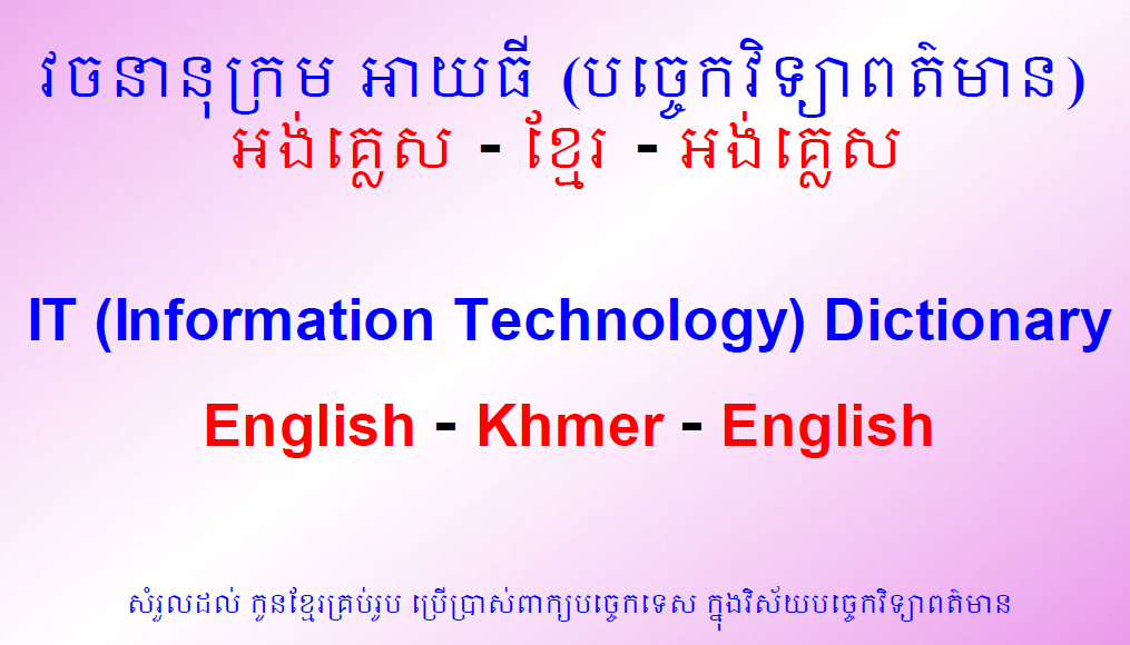 Computer Science Dictionary Pdf