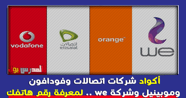كود معرفة رقم اتصالات | كود معرفة رقم فودافون | كود معرفة رقم اورانج | كود معرفة رقم we المصرية للإتصالات