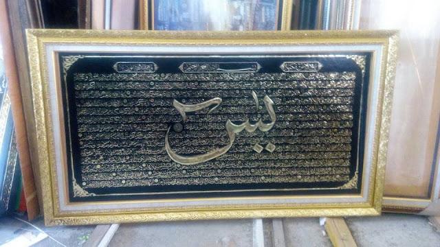 jual kaligrafi yasin