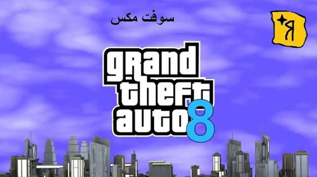 تحميل لعبة جاتا 8 كاملة للكمبيوتر برابط ميديا فاير مضغوطة  download gta 8