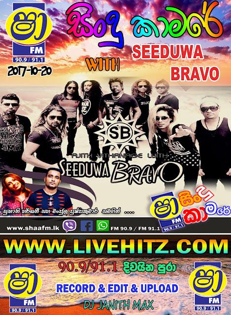 SHAA FM SINDU KAMARE WITH SEEDUWA BRAVO 2017-10-20