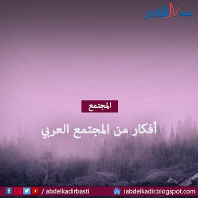 أفكار من المجتمع العربي