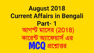 current affairs - August-2018 mcq in bengali part-1