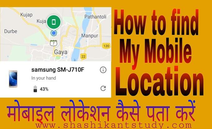 Android Mobile Ki Location Kaise Pata Kare
