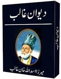 deewan-e-ghalib-pdf-poetry-book