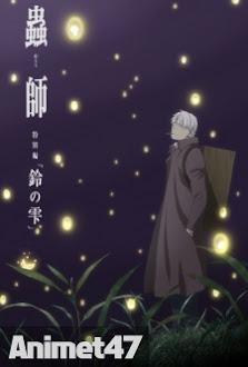 Mushishi Zoku Shou: Suzu no Shizuku - Mushishi Tokubetsu-hen: Suzu no Shizuku, Mushishi: The Next Chapter 2015 Poster