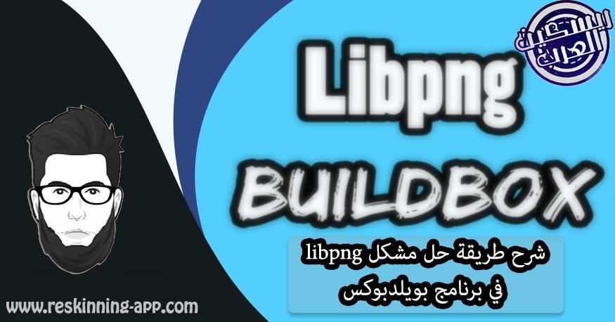 شرح طريقة حل مشكل libpng في برنامج بويلدبوكس