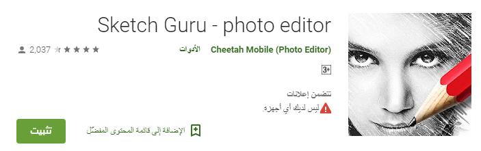 افضل 6 تطبيقات لتحويل الصور إلي رسومات احترافية رائعة متوفره للاندرويد مجاناً