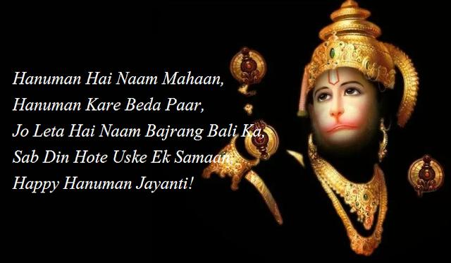 Bajrangbali ke Status Quotes Wishes Images for Hanuman Jayanti