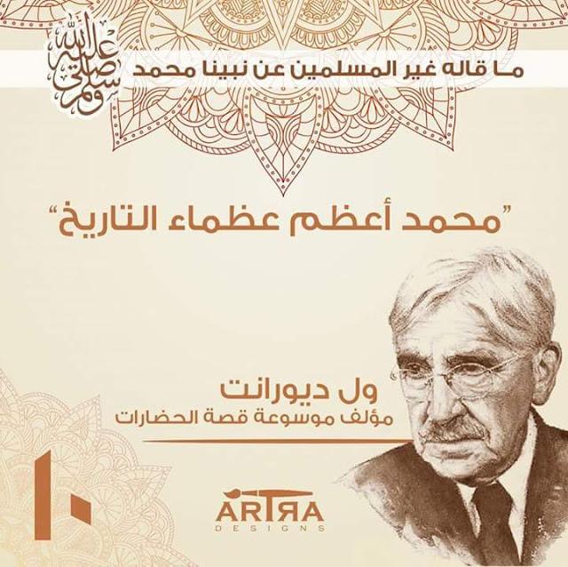 ول ديورانت مؤلف موسوعة قصة الحضارات : محمد اعظم عظماء التاريخ