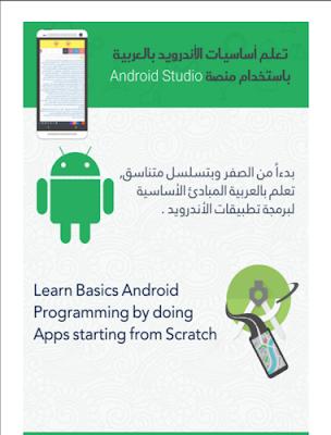 تعلم أساسيات الأندرويد بالعربية بإستخدام منصة Android Studio