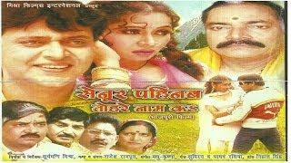 Senoor Pahinab Tohre Naam