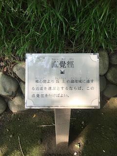 哲学堂公園④