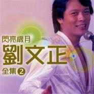 Liu Wen Zheng ( 刘文正 ) - Wai Po De Peng Hu Wan (外婆的澎湖湾)