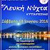 ΘΕΣΜΟΣ Η 3η «Λευκή Νύχτα» στην Κυπαρισσία