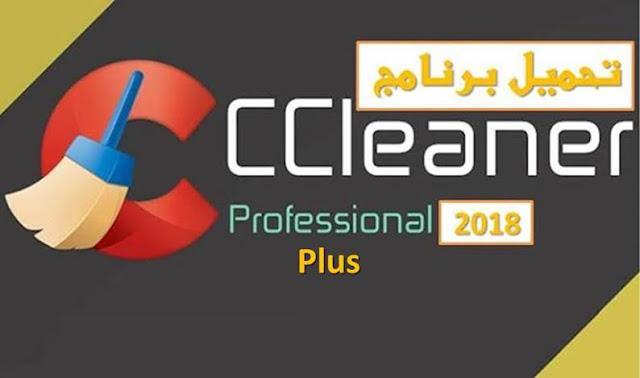 تحميل برنامج 2018 ccleaner professional plus مع الفعـ ـيـ ـل