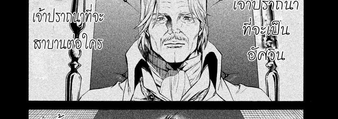 อ่านการ์ตูน Henkyou no Roukishi - Bard Loen ตอนที่ 1 หน้าที่ 25