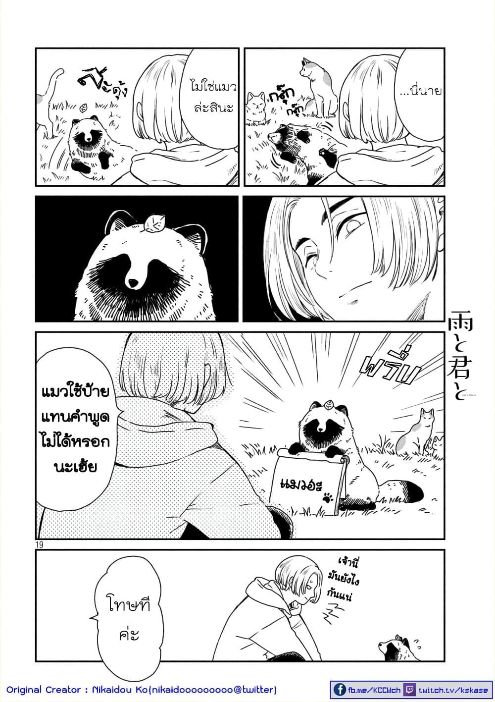 อ่านการ์ตูน Ame to Kimi to ตอนที่ 5 หน้าที่ 2
