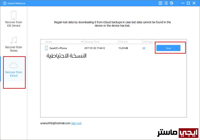 استرجاع الملفات المحذوفة من الايفون عن طريق النسخة الاحتياطية في آي كلود
