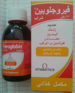 سعر دواء فيروجلوبين شرب لعلاج الانيميا و نقص الحديد