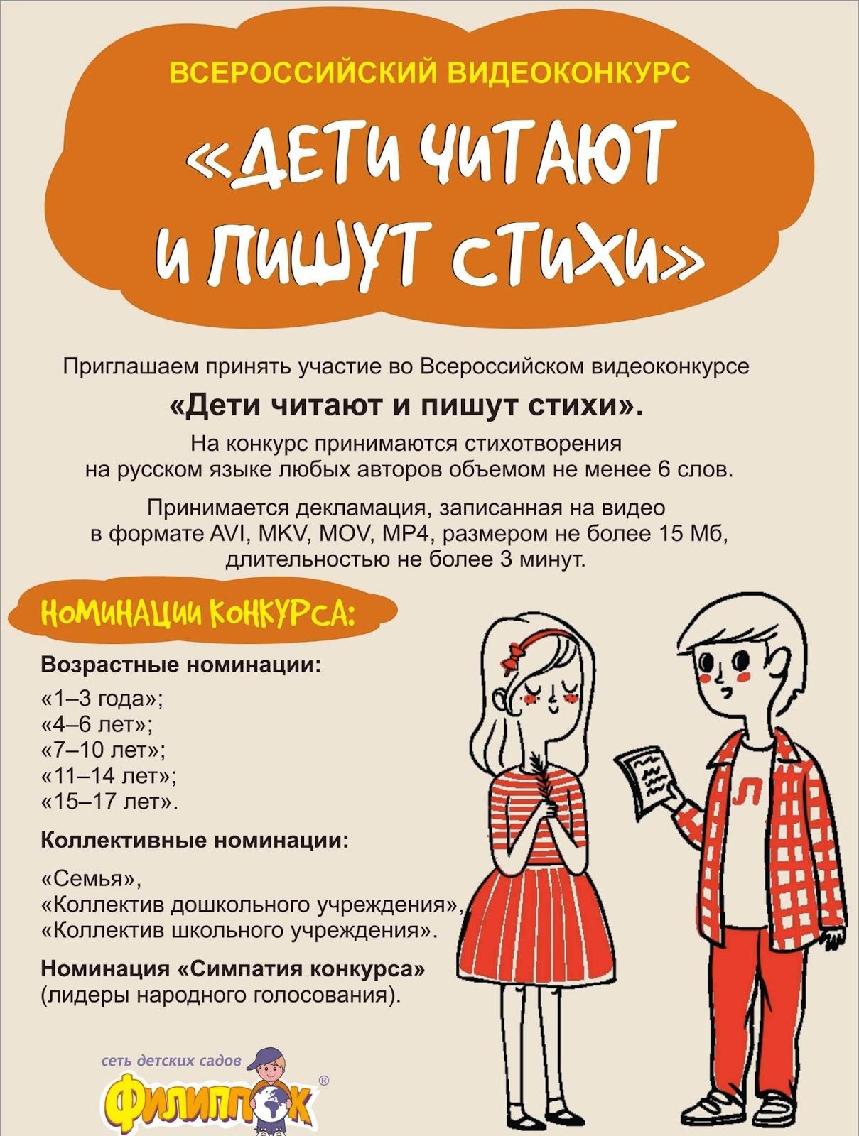 Учебник по русскому языку 2 класс канакина горецкий 2 часть читать ответы