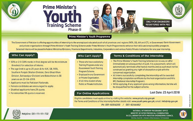 Prime Minister Youth Internship Program 2018