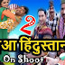 Nirahua Hindustani 2 Bhojpuri Movie 2017 Star Cast , Release Date, Video Song, Story, Wiki, Poster