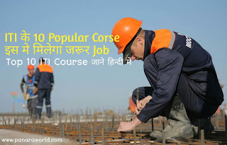 Top 10 ITI Course जो सबसे ज्यादा Popular हैं