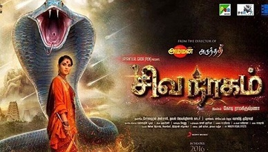 Shivanagam HD Movie Watch Online