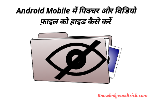 Android Mobile Me Picture Video Files Hide Kaise Kare