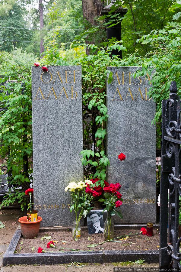 Могилы Олега Даля и его супруги Елизаветы Даль на Ваганьковском кладбище