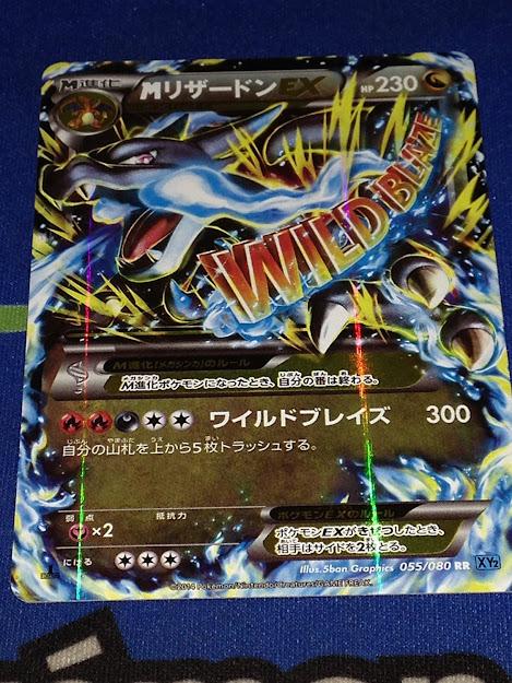 Amazon Mega Charizard Ex Xy Pokemon Card  Japanese  Wild Blaze   Xy Single Toys  Games