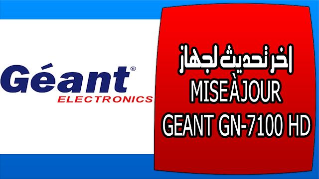 اخر تحديث لجهاز MISE À JOUR GEANT GN-7100 HD