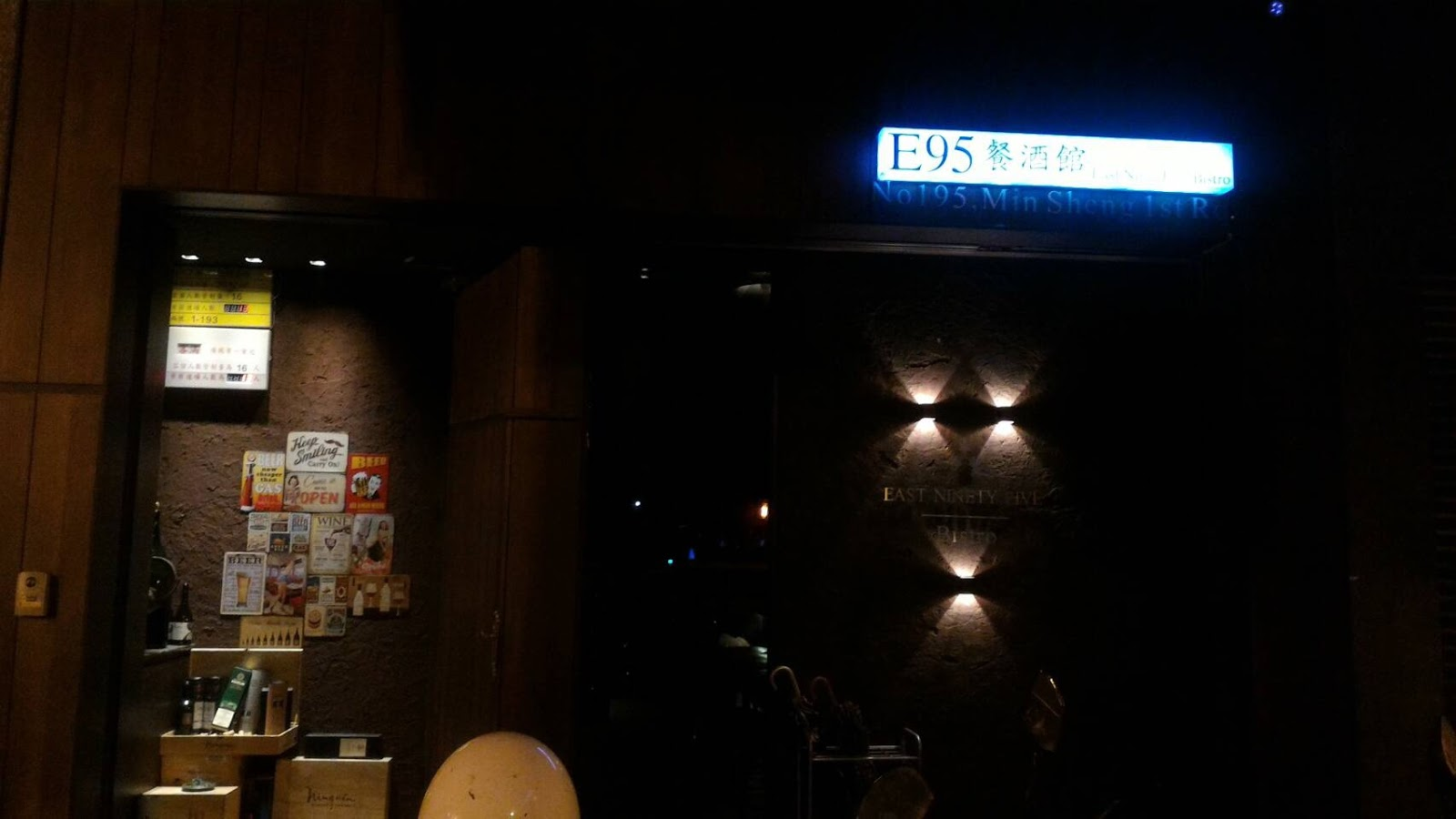 【高雄美食】E95餐酒館,低調又高雅的美食酒吧
