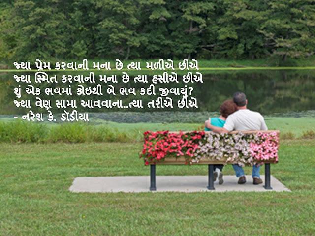 ज्या प्रेम करवानी मना छे त्या मळीए छीए Gujarati Muktak By Naresh K. Dodia