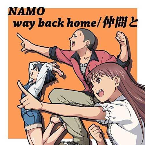 [MUSIC] NAMO – way back home / 仲間と (2014.12.17/MP3/RAR)