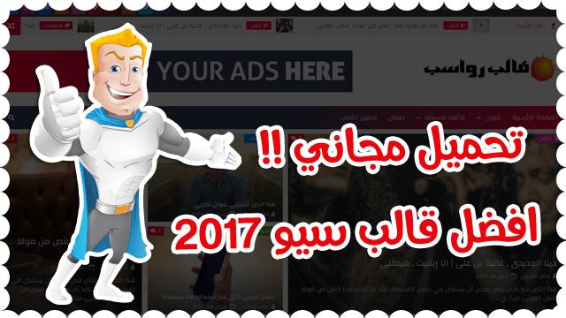تحميل أفضل قالب سيو بلوجر 2017 قالب رواسب الخرافى