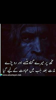 Mujh Per Mery Gunnah Hansay Aur Ro Pary..  Mudat Baad Jab Mein Ibadat Keliye Gaya..!!  #sadlines #true #lines