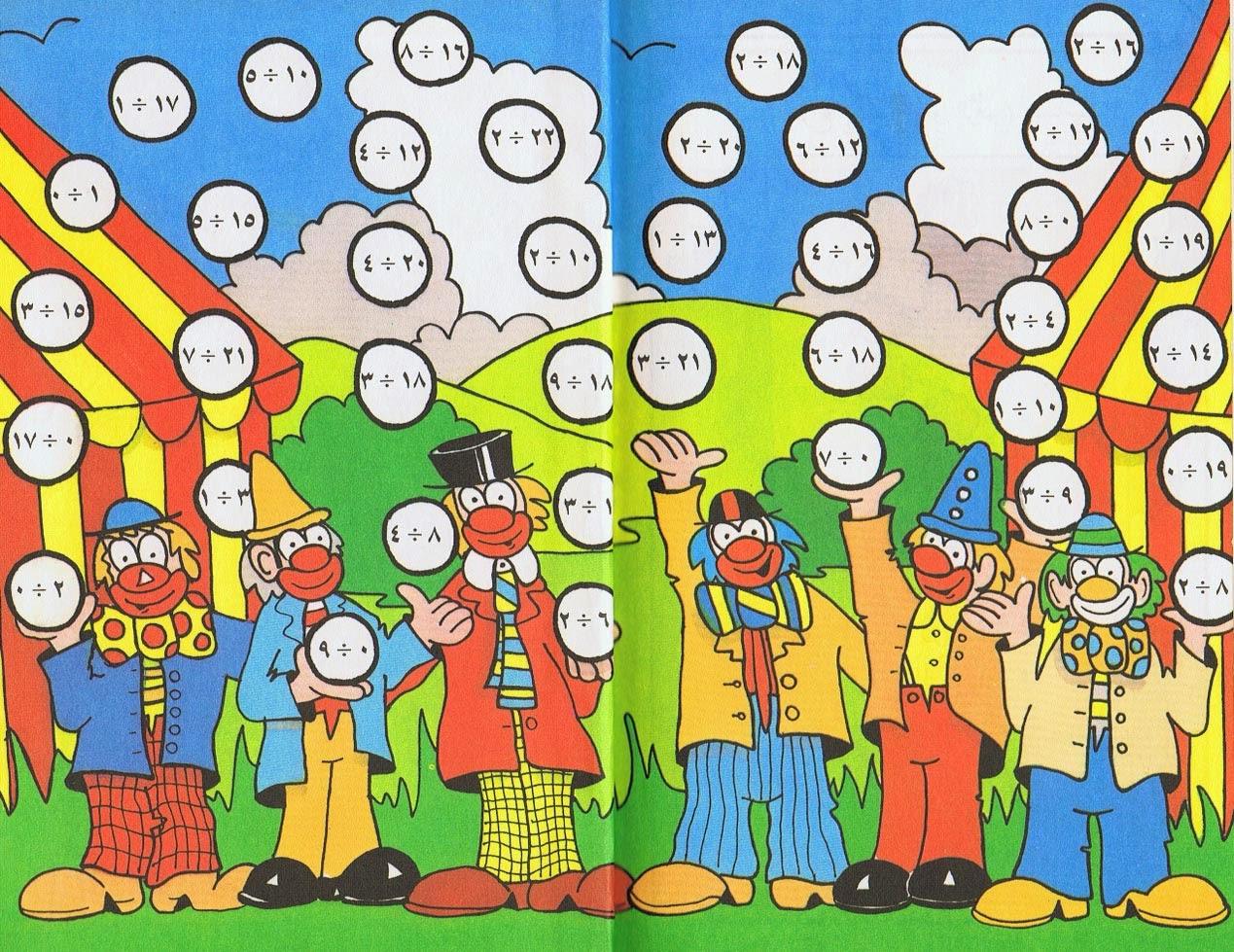 كتاب تعليم القسمة لأطفال الصف الثالث بالألوان الطبيعية 2015 CCI05062012_00030.jp
