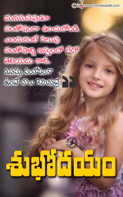 telugu best quotes, life changing happiness quotes in telugu, trending whats app status messages in telugu