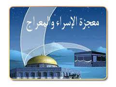 Download Kitab Tentang Israk Mi'raj