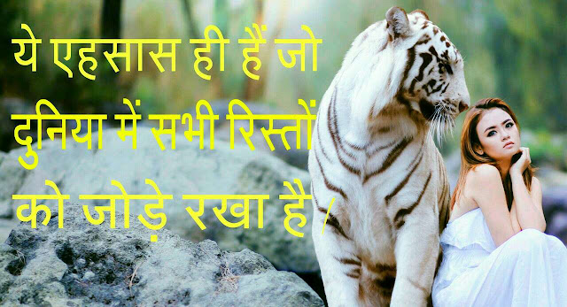 Emotion_Quote_In_Hindi