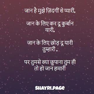 Tum Hi To Ho Jaan Hamari-ishq shayari
